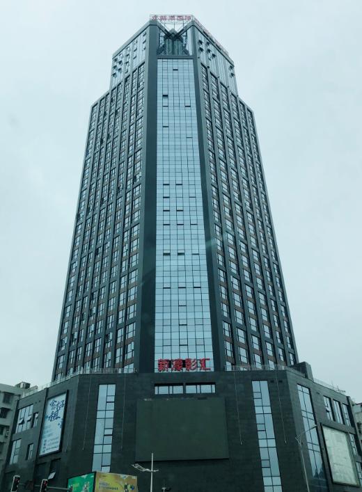 新添国际大厦