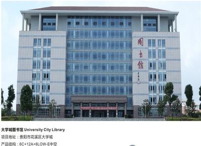 大学城图书馆