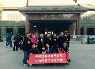 公司骨干北京之旅 (2)